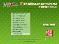 萝卜家园 GHOST WIN7 SP1 64位 优化纯净版 V2017.11