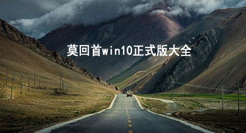 莫回首win10正式版大全