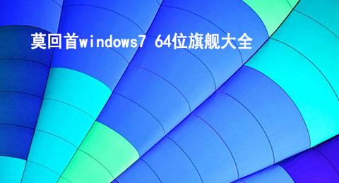 莫回首windows7 64位旗舰大全