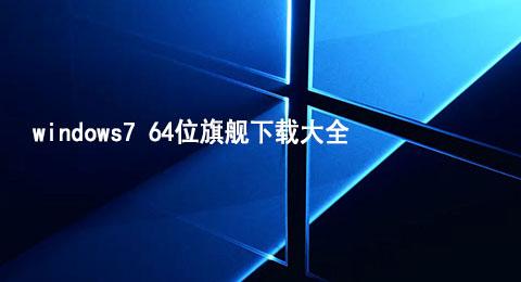 windows7 64位旗舰下载大全