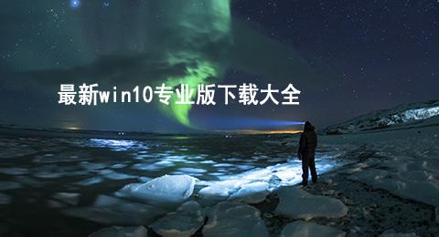 最新win10专业版下载大全