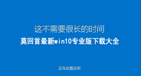 莫回首最新win10专业版下载大全