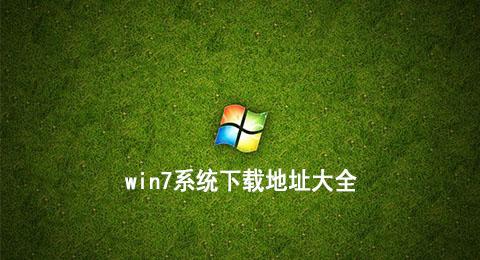 win7系统下载地址大全