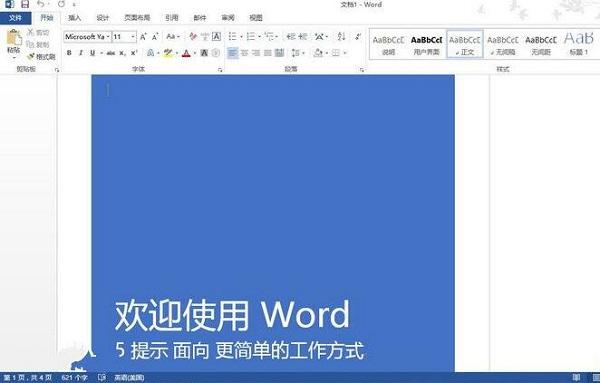 office2013破解版
