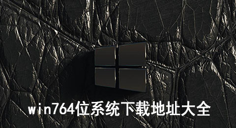 win764位系统下载地址大全
