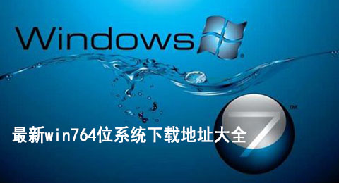 最新win764位系统下载地址大全