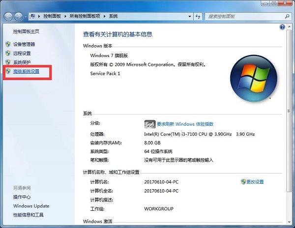 win764位系统下载桌面图标有蓝底怎么去掉图片