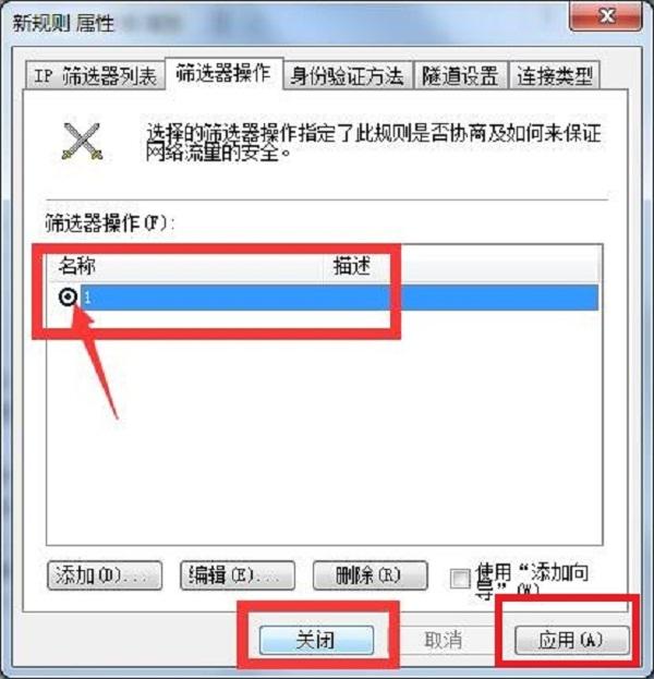 win764位系统下载关闭445端口的方法