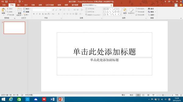office2010官方下载 免费完整版 64位
