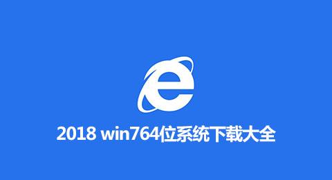 2018 win764位系统下载大全