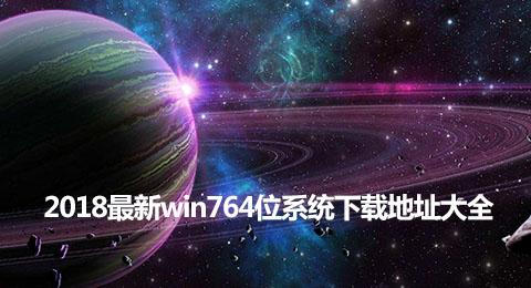 2018最新win764位系统下载地址大全
