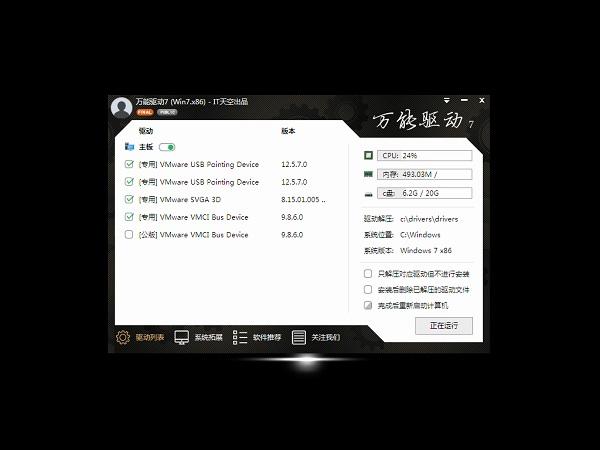【win7 32位精品】青苹果家园 Ghost Win7 SP1 32位 纯净版下载 V7.5(驱动增强版)