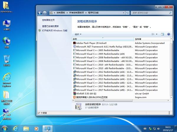 【Win7 64位精品】Ghost Win7 SP1 x64 旗舰版 V15.7(加强版)