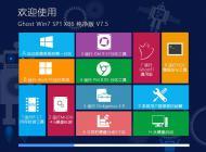 【win7 32位精品】 Ghost Win7 SP1 纯净版 V7.5(驱动增强版)