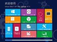 【Win7 32位装机精品】Ghost Win7 SP1 装机版 V7.5