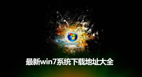 最新win7系统下载地址大全