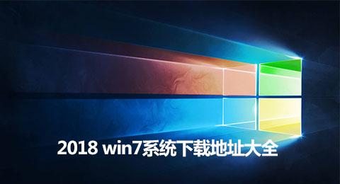 2018 win7系统下载地址大全