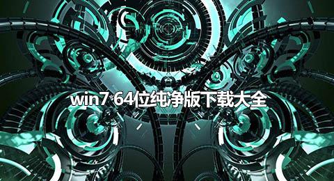 win7 64位纯净版下载大全