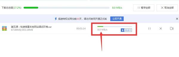 win764位系统下载最新百度云下载不限速方法