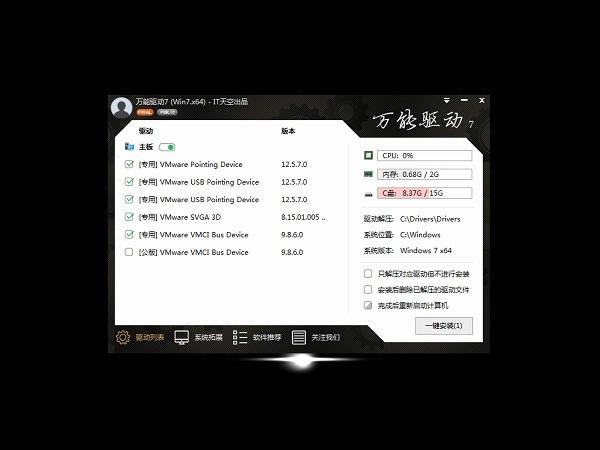 Ghost Win7 64 旗舰版