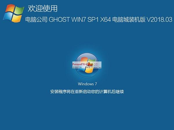 电脑公司GHOST WIN7 64电脑城装机版