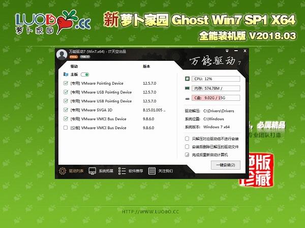 萝卜家园 GHOST WIN7 SP1 X64 全能装机版 V2018.03 (64位)
