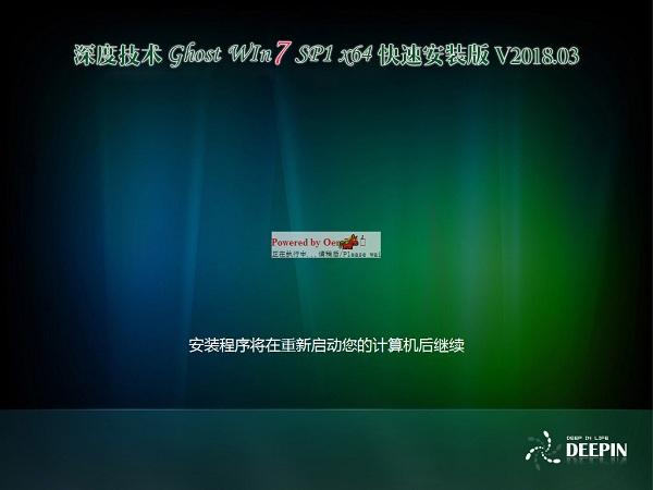 深度技术GHOST WIN7 64快速装机版