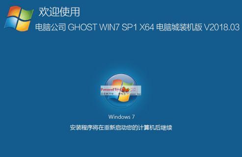 电脑公司 GHOST WIN7 SP1 X64 电脑城装机版 V2018.03