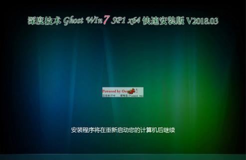 深度技术 GHOST WIN7 SP1 X64 快速装机版 V2018.03(64位)