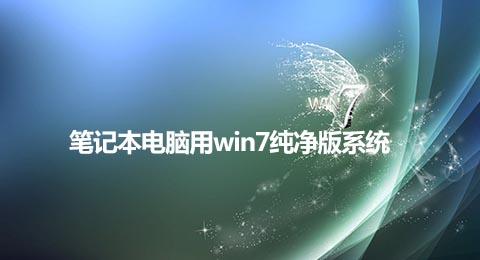 笔记本电脑用win7纯净版系统
