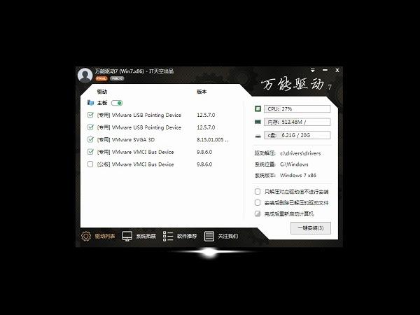 Ghost Win7 32位纯净版