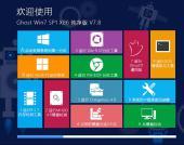 【win7 32位精品】 Ghost Win7 SP1 纯净版 V7.8(驱动增强版)
