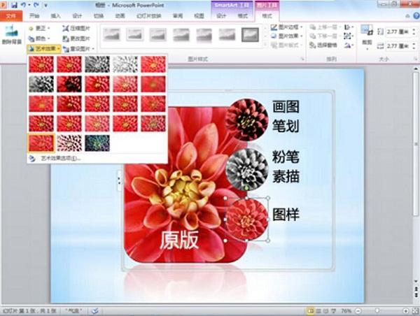office2010官方版
