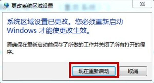 windows7 64位文本文档乱码修复