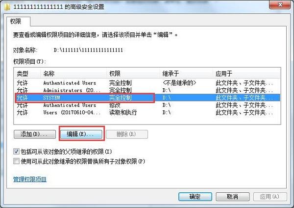 win764位设置文件夹权限