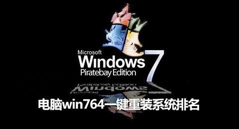 电脑win764一键重装系统排名