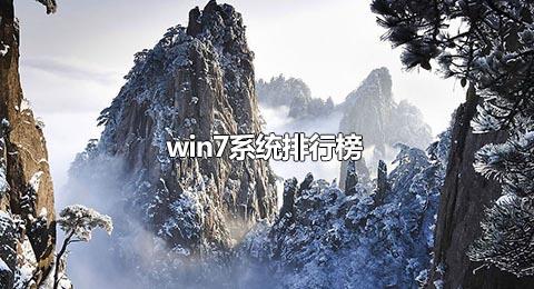 win7系统排行榜