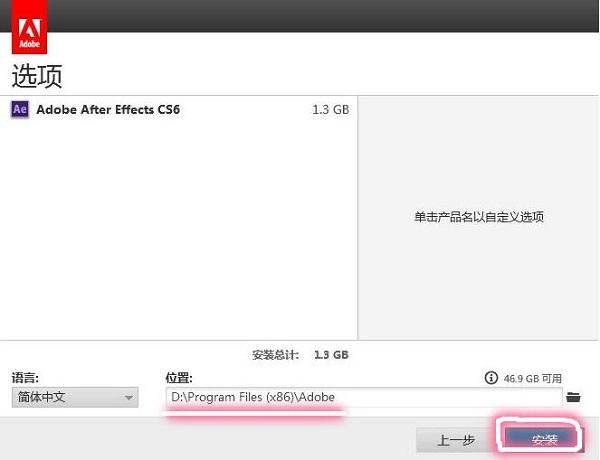 ae cs6 32位中文破解版下载
