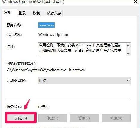 win10镜像的windows更新出现问题0x80070422怎么办
