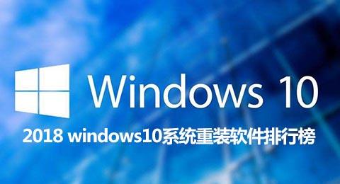2018 windows10系统重装软件排行榜