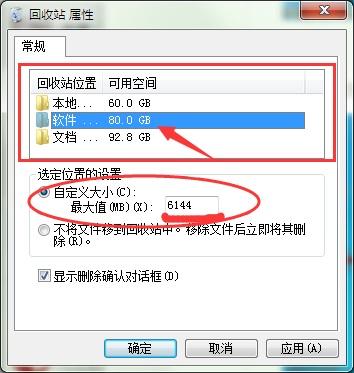 win7系统如何修改电脑回收站的储存位置