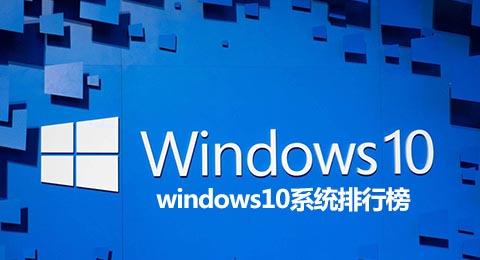 windows10系统排行榜