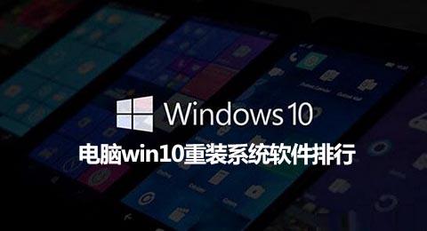 电脑win10重装系统软件排行