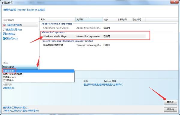 windows7网页打开总是提示网站还原错误怎么解决