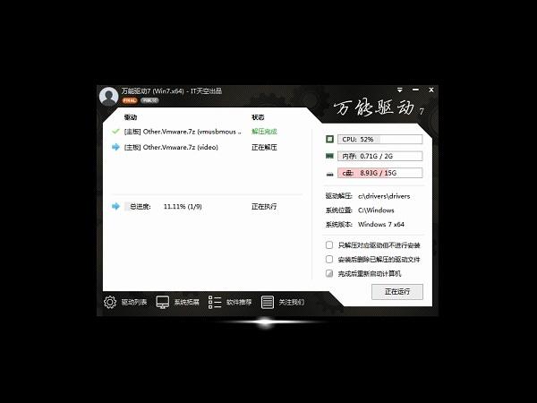 Ghost Win7 64位旗舰版驱动加强版