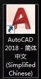 autocad 2016 64位破解版