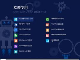【Win7 64位精品】Ghost Win7 SP1 x64 旗舰版 V16.0