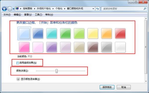 win7 iso镜像电脑下面的任务栏颜色怎么修改