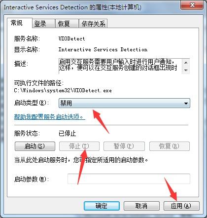 win764位系统交互式服务检测怎么关闭