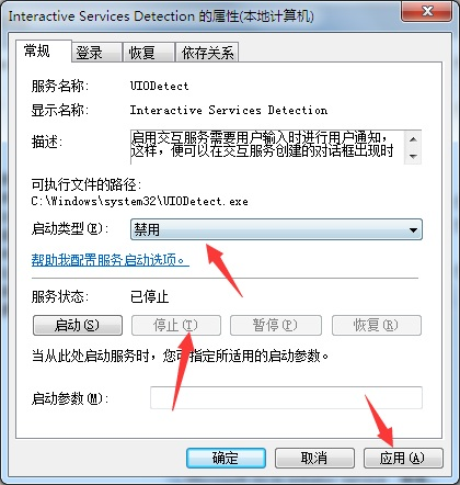 win764位系统交互式服务检测老是弹出来怎么解决